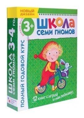Комплект Школа Семи Гномов 3+ Денисова Д.  Мозаика-синтез
