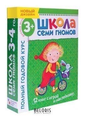 Комплект Школа Семи Гномов 3+ Денисова Д. Издательство Мозаика-синтез