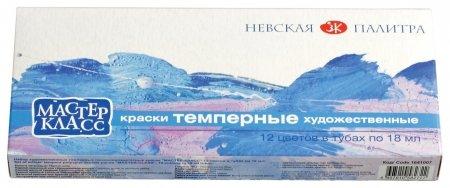 Краски темперные художественные Мастер-класс набор 12 цветов по 18 мл  Невская палитра