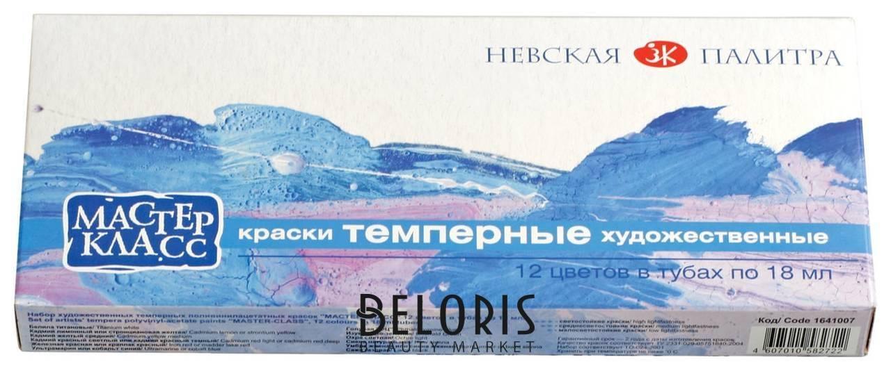Краски темперные художественные Мастер-класс набор 12 цветов по 18 мл Невская палитра Мастер-класс