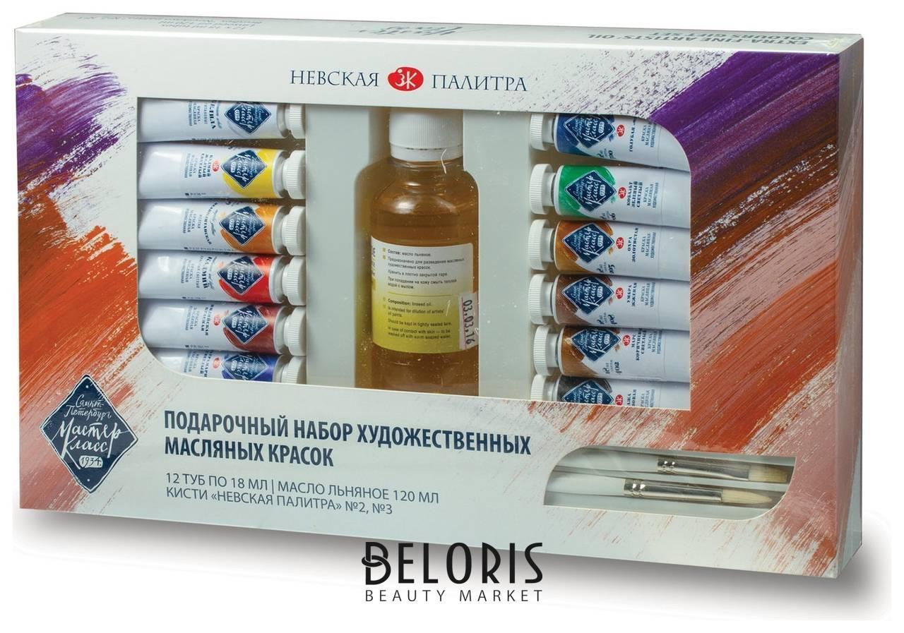 Краски масляные художественные Мастер класс, 12 цветов по 18 мл + масло льняное 120 мл + 2 кисти Невская палитра Мастер-класс