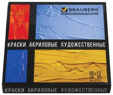 """Краски акриловые художественные Brauberg Art """"Classic"""", набор 18 цветов по 12 мл, в тубах  Brauberg"""