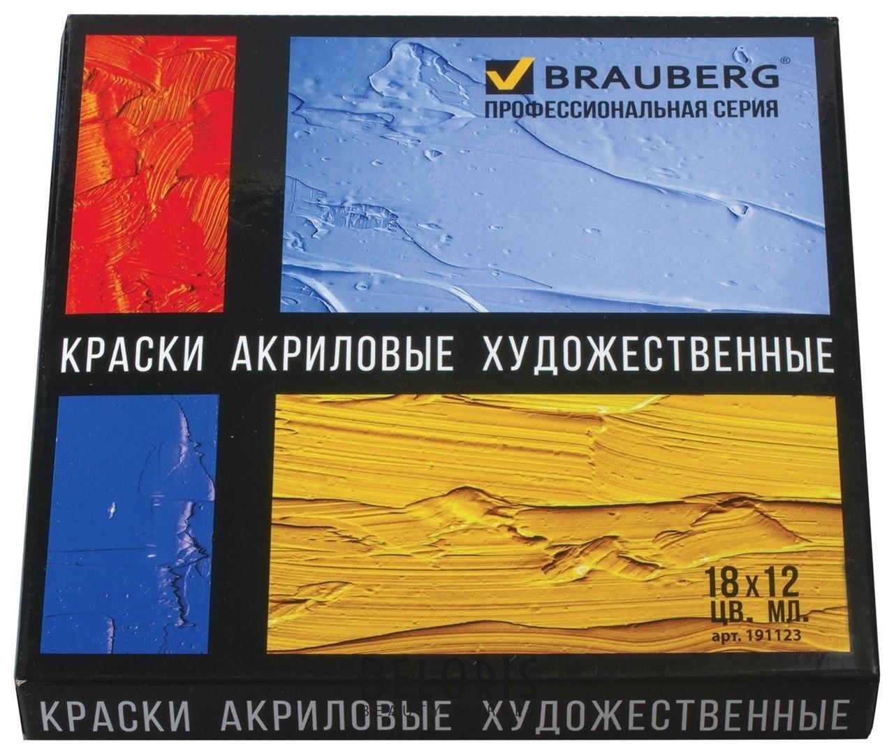 Краски акриловые художественные Brauberg Art Classic, набор 18 цветов по 12 мл, в тубах Brauberg