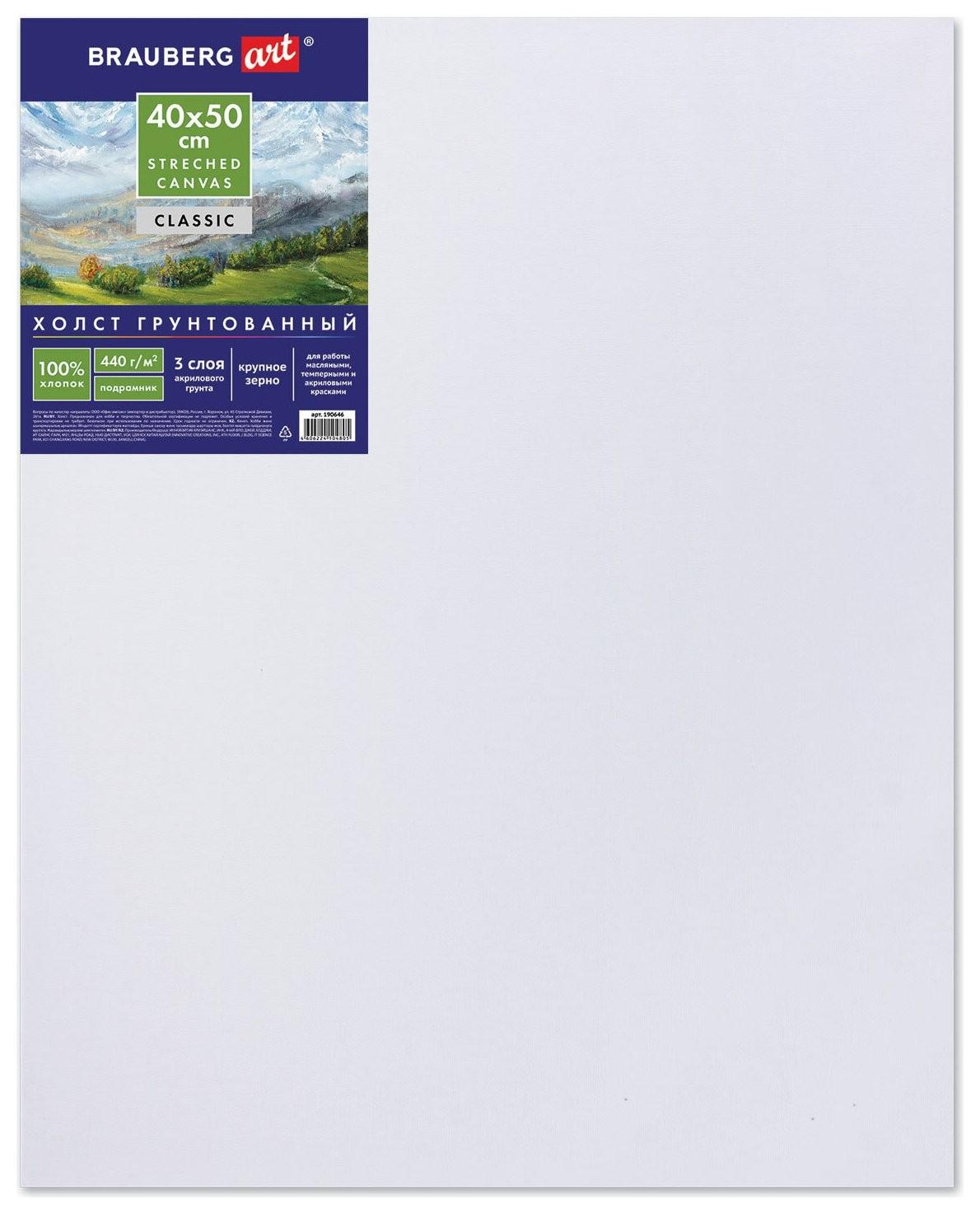 "Холст на подрамнике Brauberg Art ""Classic"", 40х50 см, грунтованный, 100% хлопок, крупное зерно  Brauberg"