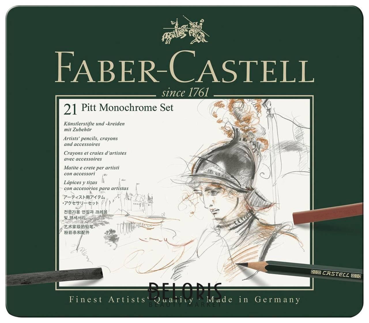 Набор художественный Faber-castell Pitt Monochrome, 21 предмет, металлическая коробка Faber-castell