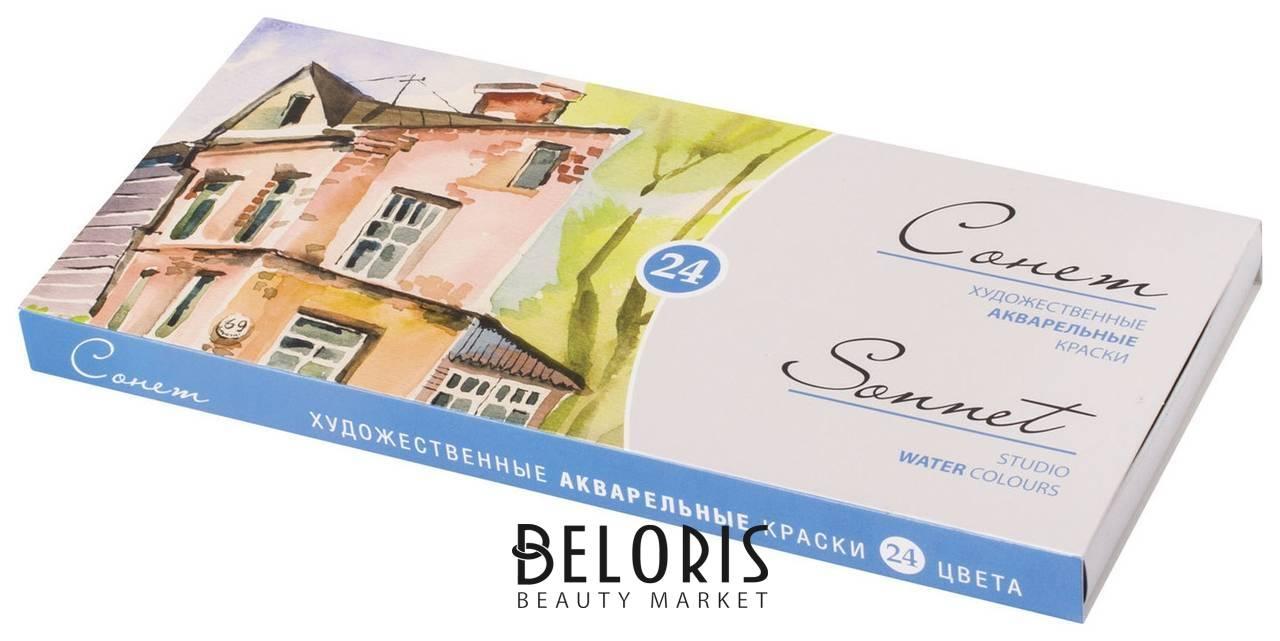 Краски акварельные художественные Сонет, 24 цвета, кювета 2,5 мл, картонная коробка Невская палитра