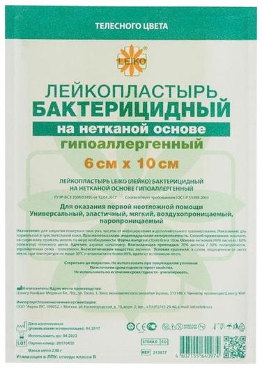 Лейкопластырь бактерицидный Leiko комплект 100 шт., 6х10 см, на нетканой основе, телесного цвета  Leiko