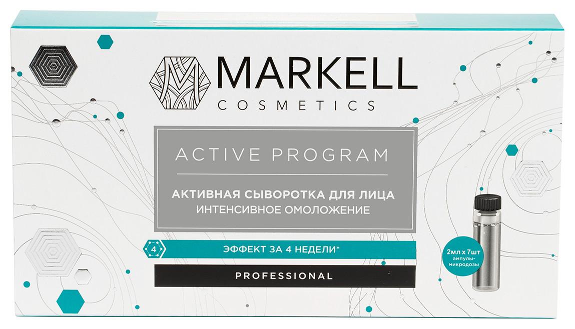 Активная сыворотка Интенсивное омоложение  Markell