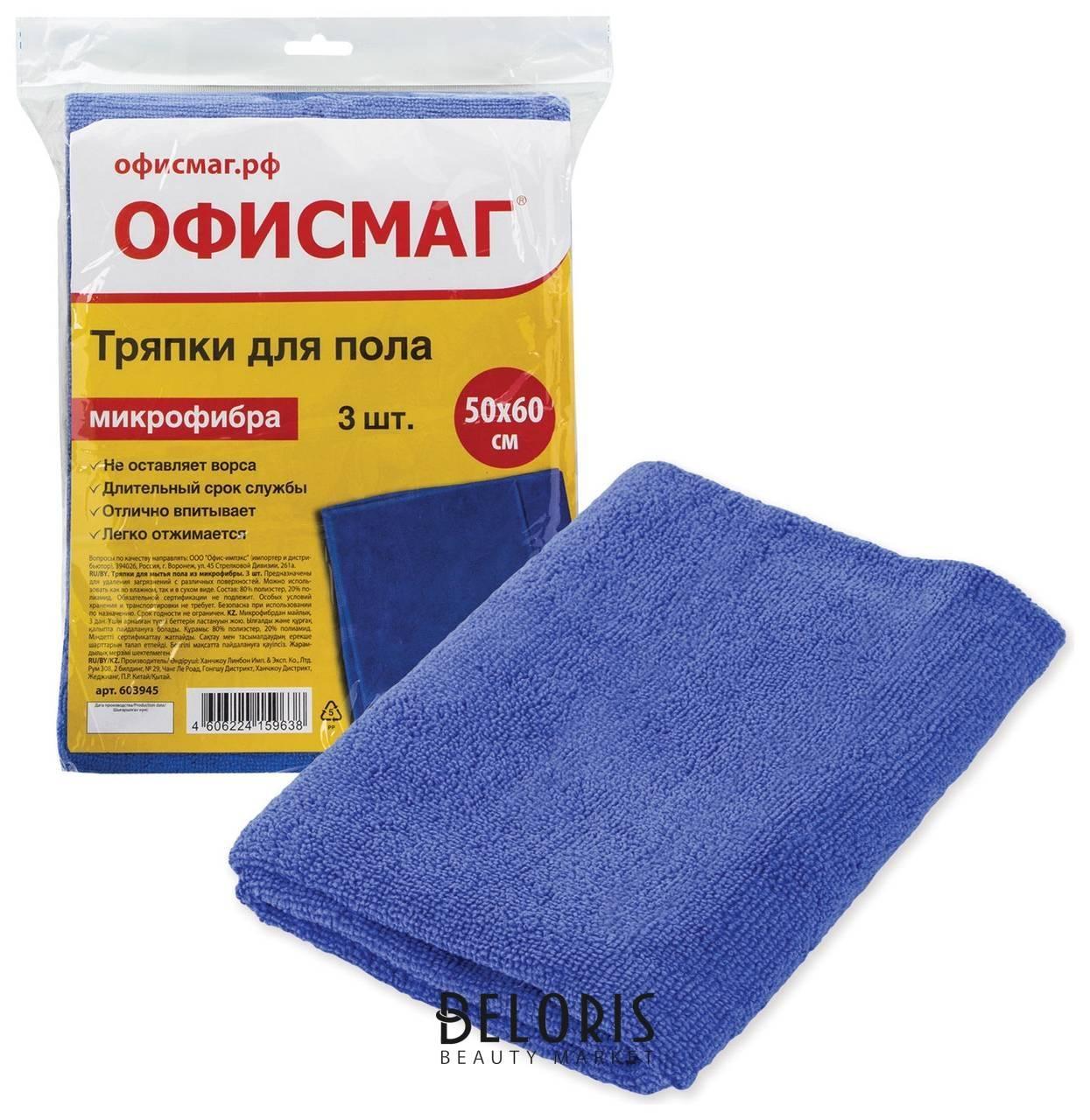Тряпки для мытья пола, комплект 3 шт., микрофибра, 50х60 см, синие, ОФИСМАГ  Офисмаг