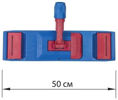 Держатель-флаундер 50 см, для плоских МОПов уши/карманы (тип У/К), зажимы, черенок типа А, ЛАЙМА EXPERT   Лайма