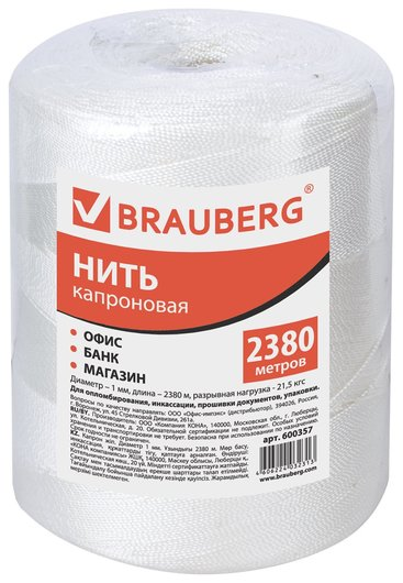 Нить капроновая (полиамидная) для прошивки документов, диаметр 1 мм, длина 2380 м, Brauberg  Brauberg