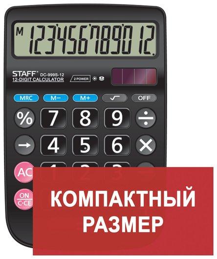 Калькулятор настольный Staff Plus Dc-999s-12, компактный (160x106 мм), большие кнопки, 12 разрядов, двойное питание  Staff