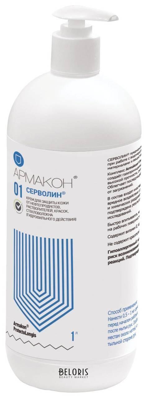 Крем защитный, Армакон Серволин, гидрофильный, от нефтепродуктов, красок, дозатор Армакон
