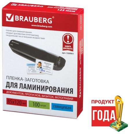 Пленки-заготовки для ламинирования малого формата (85х120 мм), комплект 100 штук, 125 мкм, BRAUBERG   Brauberg