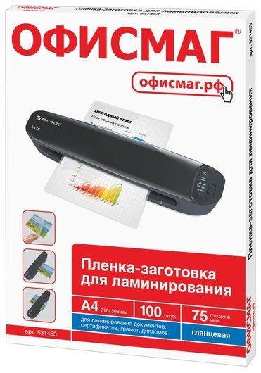 Пленки-заготовки для ламинирования, А4, комплект 100 шт., 75 мкм, ОФИСМАГ   Офисмаг