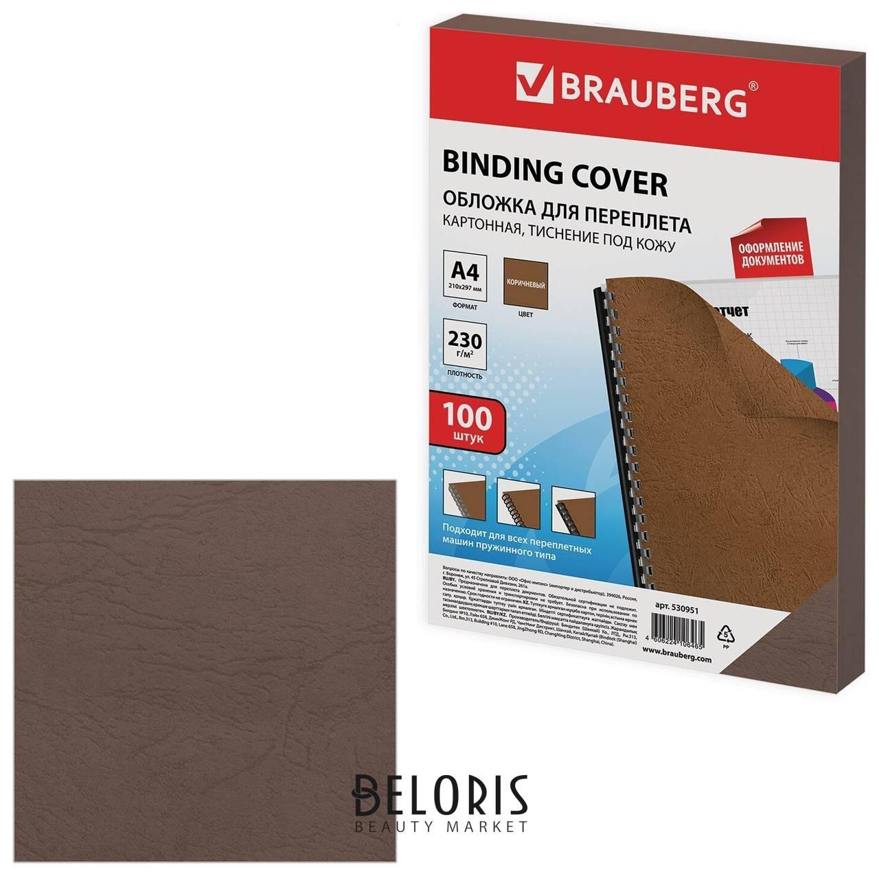 Обложки картонные для переплета, А4, комплект 100 шт., тиснение под кожу, 230 г/м2, коричневые, BRAUBERG  Brauberg