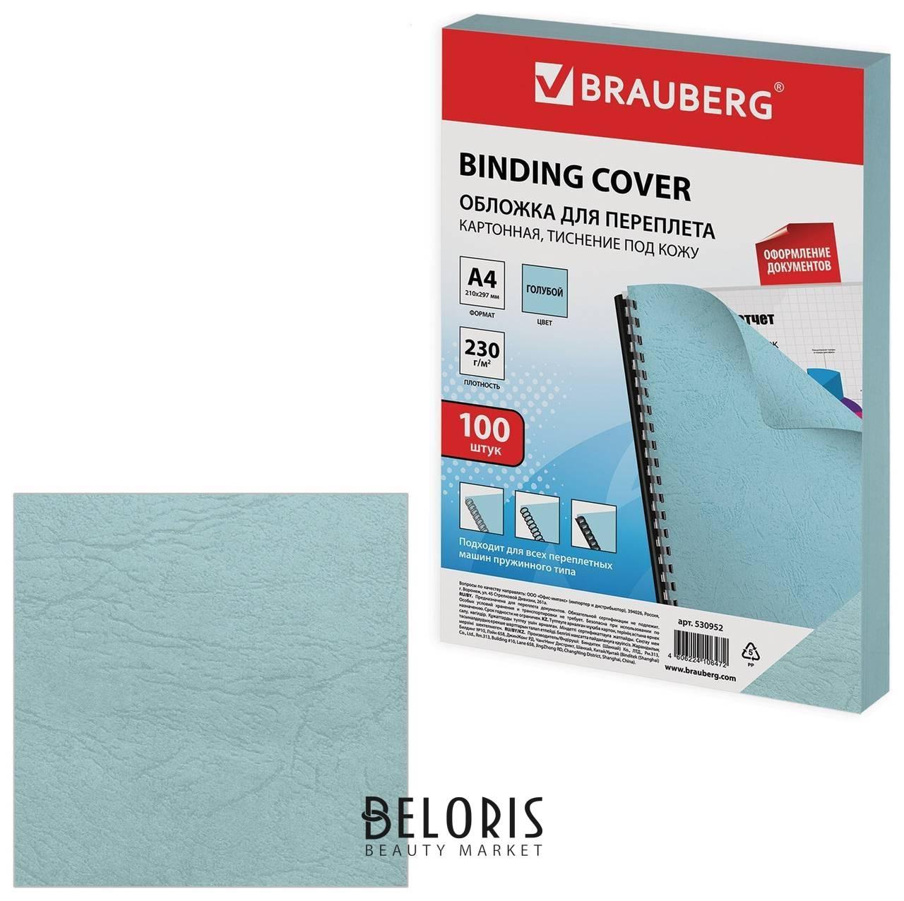 Обложки картонные для переплета, А4, комплект 100 шт., тиснение под кожу, 230 г/м2, голубые, BRAUBERG  Brauberg