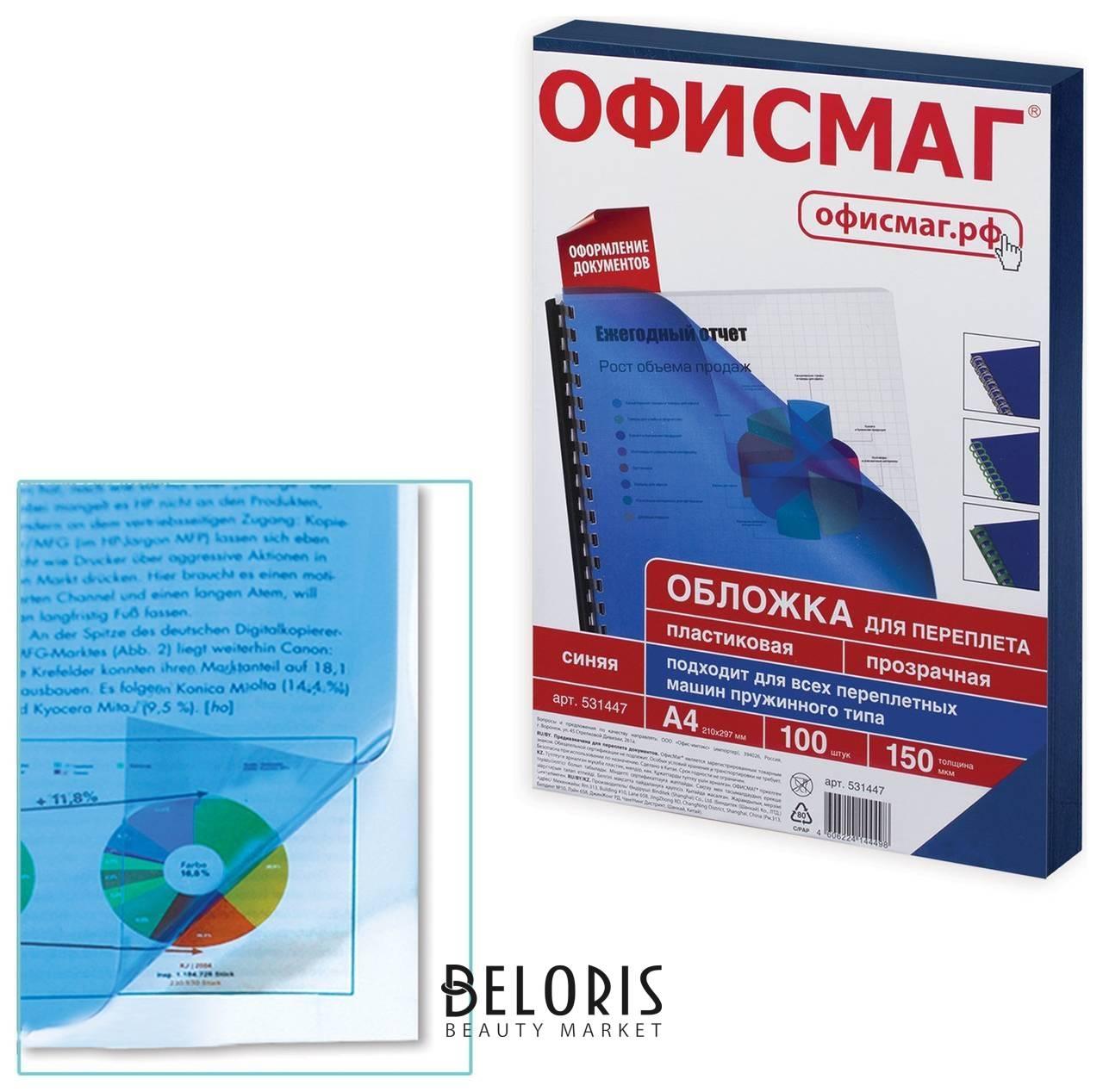 Обложки пластиковые для переплета, А4, комплект 100 шт., 150 мкм, прозрачно-синие, Офисмаг Офисмаг