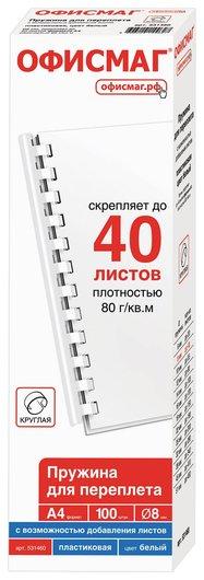 Пружины пластиковые для переплета, комплект 100 шт., 8 мм (для сшивания 21-40 листов), белые, Офисмаг Офисмаг