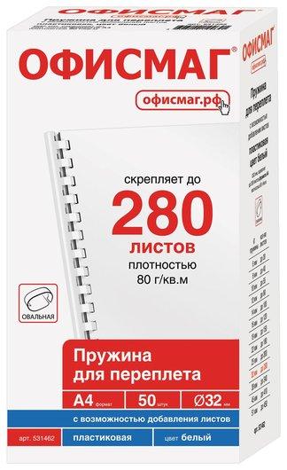 Пружины пластиковые для переплета, комплект 50 шт., 32 мм (для сшивания 241-280 листов), белые, Офисмаг  Офисмаг