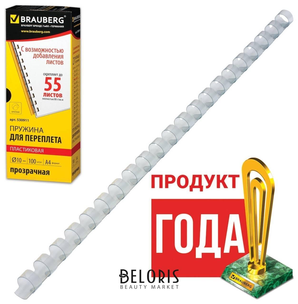 Пружины пластиковые для переплета, комплект 100 шт., 10 мм (для сшивания 41-55 листов), прозрачные, Brauberg Brauberg