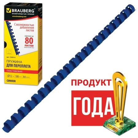Пружины пластиковые для переплета, комплект 100 шт., 12 мм (для сшивания 56-80 листов), синие, Brauberg  Brauberg