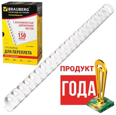 Пружины пластиковые для переплета, комплект 100 шт., 19 мм (для сшивания 121-150 листов), белые, Brauberg Brauberg