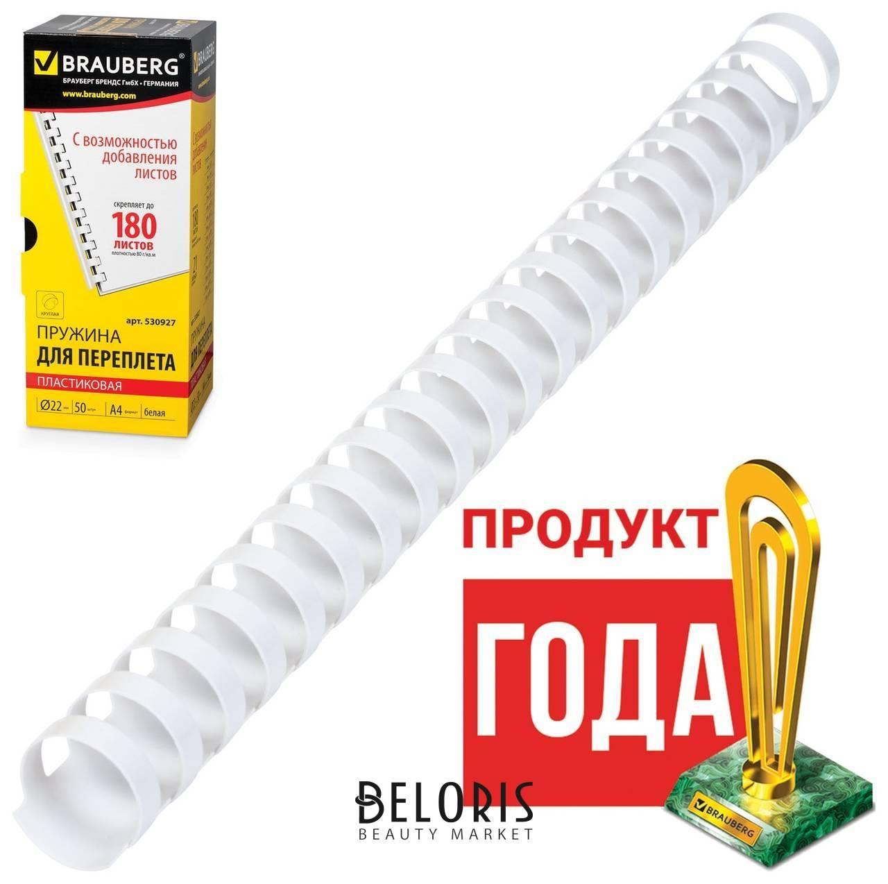 Пружины пластиковые для переплета, комплект 50 шт., 22 мм (для сшивания 151-180 листов), белые, Brauberg Brauberg