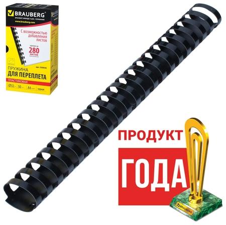 Пружины пластиковые для переплета, комплект 50 шт., 32 мм (для сшивания 241-280 листов), черные, Brauberg  Brauberg