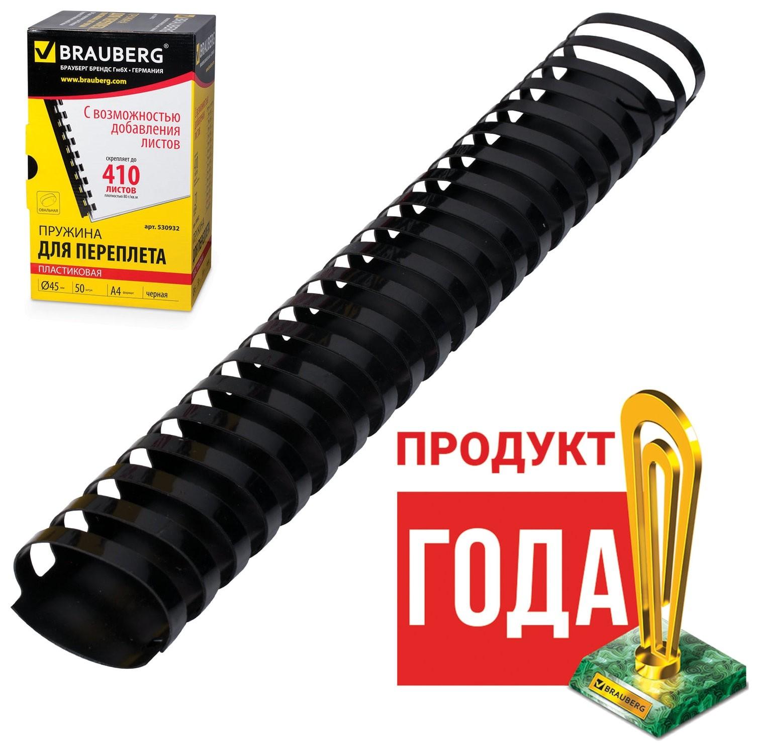 Пружины пластиковые для переплета, комплект 50 шт., 45 мм (для сшивания 341-410 листов), черные, Brauberg Brauberg