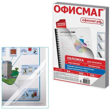 Обложки пластиковые для переплета, А4, комплект 100 шт., 150 мкм, прозрачные, ОФИСМАГ  Офисмаг