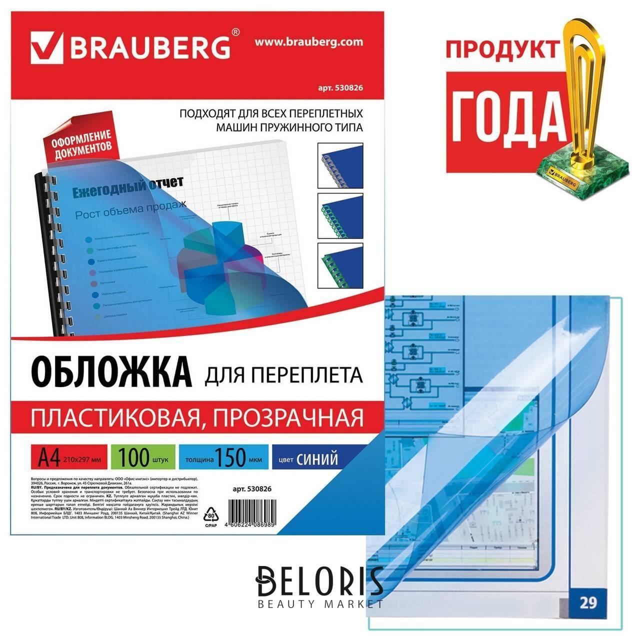 Обложки пластиковые для переплета, А4, комплект 100 шт., 150 мкм, прозрачно-синие, BRAUBERG  Brauberg