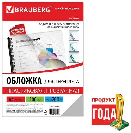 Обложки пластиковые для переплета, А4, комплект 100 шт., 200 мкм, прозрачные, BRAUBERG   Brauberg