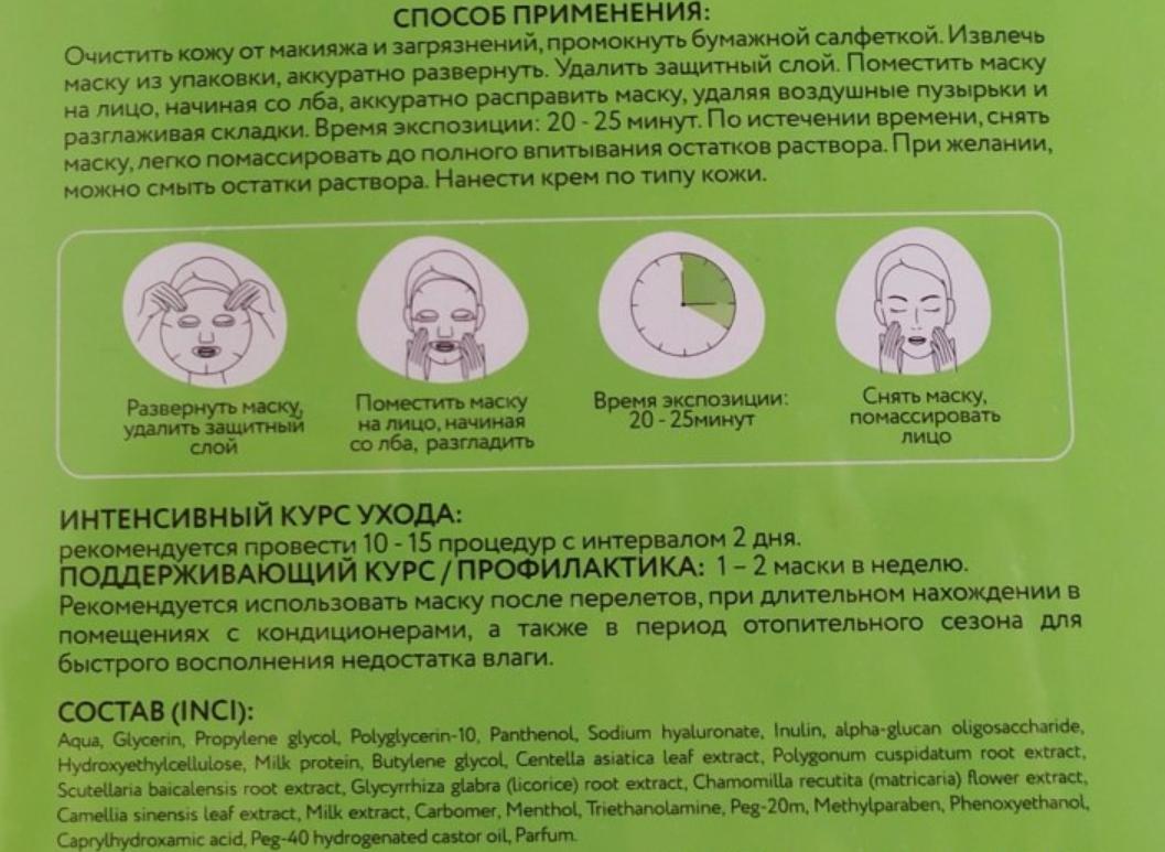 Отзыв на товар: Маска для лица успокаивающая Sos с комплексом лактокин флюид + биолин. Beauty Style.