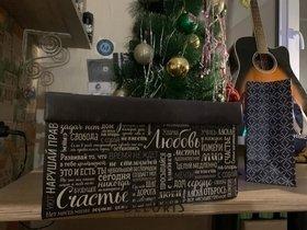 Отзыв на товар: Складная коробка «Любовь Счастье Удача», 31,2 х 25,6 х 16,1 см. Дарите счастье.