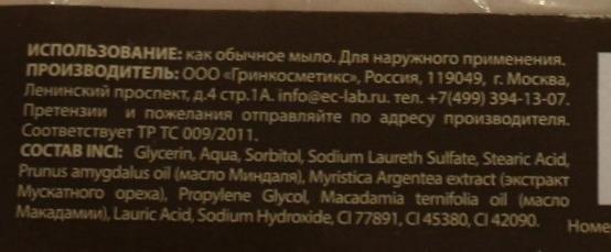 """Отзыв на товар: Глицериновое мыло """"Nut Soap"""". EO Laboratorie. Вид 1 от 1612628528"""