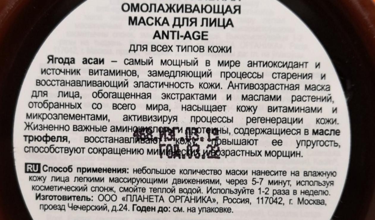 Отзыв на товар: Маска для всех типов кожи лица Anti-age. Planeta Organica. Вид 1 от 1614036746