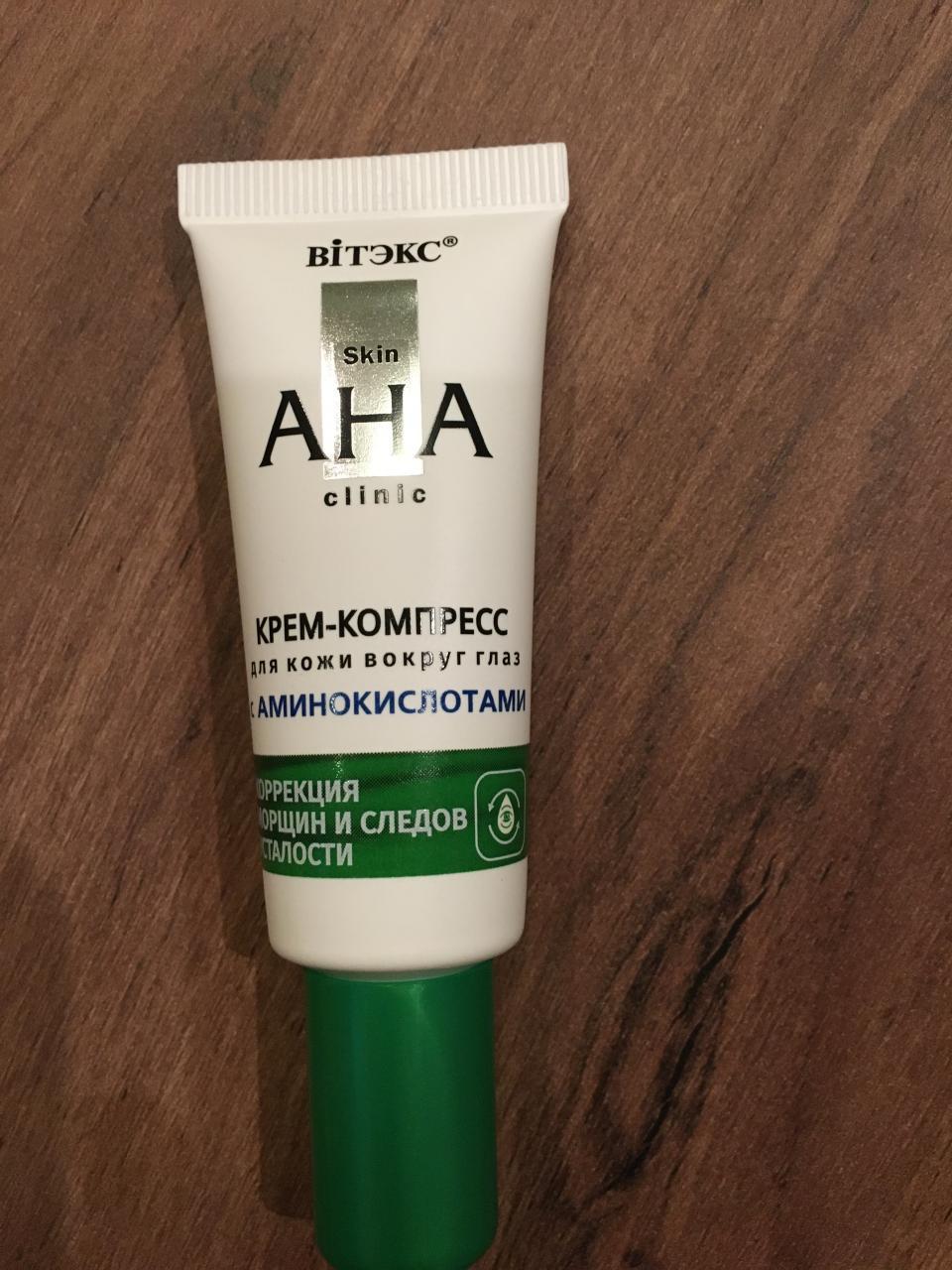 Отзыв на товар: Крем-компресс для кожи вокруг глаз с аминокислотами Skin aha clinic. Белита - Витэкс.