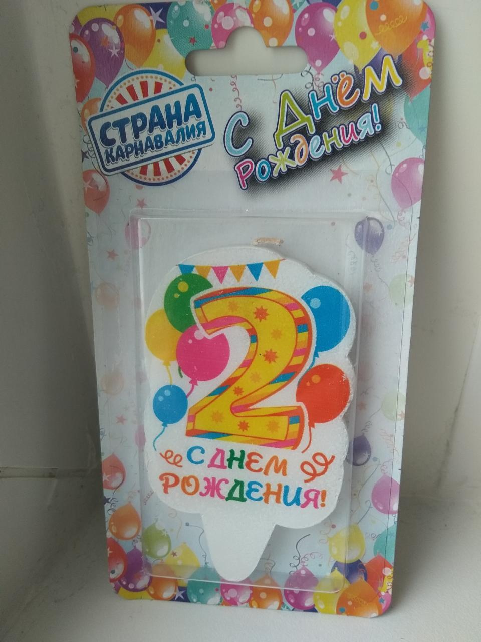 Отзыв на товар: Свеча для торта цифра 2 Праздник. Страна Карнавалия.
