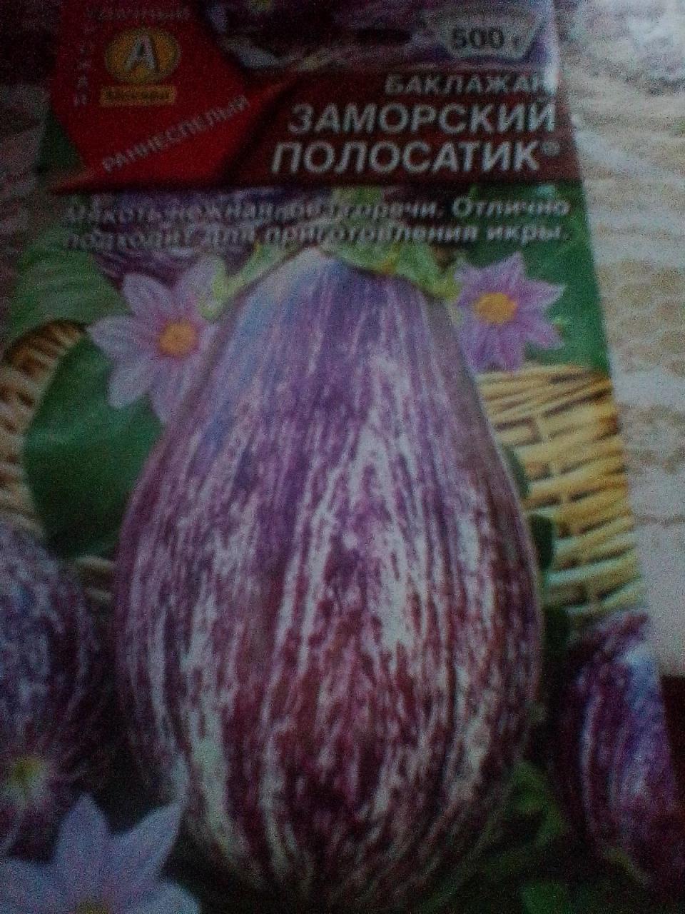 """Отзыв на товар: Семена Баклажан """"Заморский полосатик"""" (стандарт). Аэлита. Вид 1 от 1617036569"""
