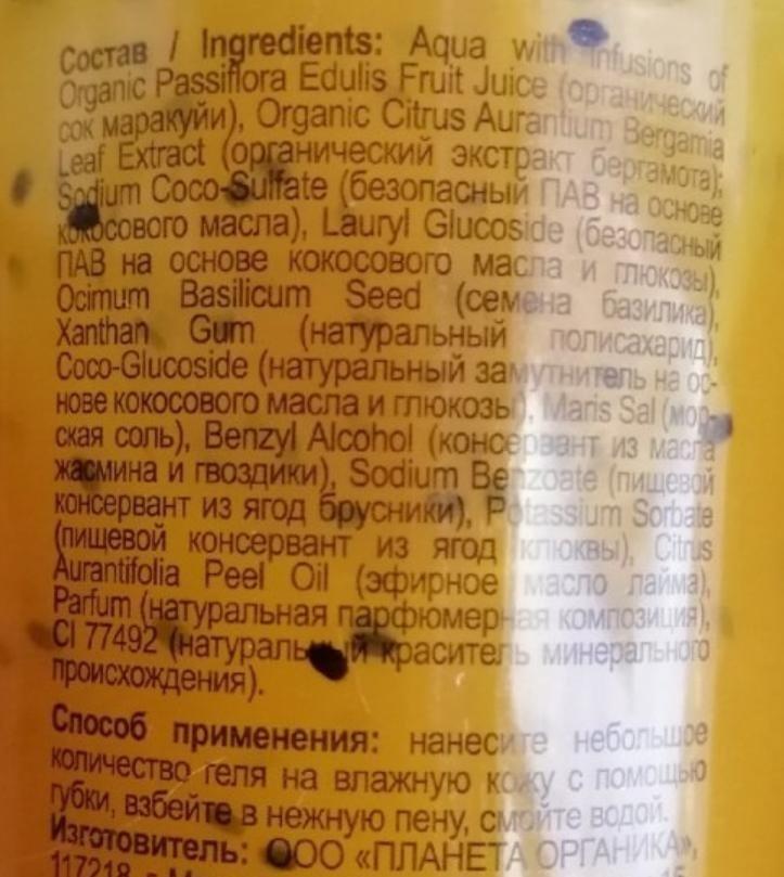 Отзыв на товар: Гель для душа антиоксидантный Passion fruit & basil seeds. Planeta Organica. Вид 1 от 1617129728