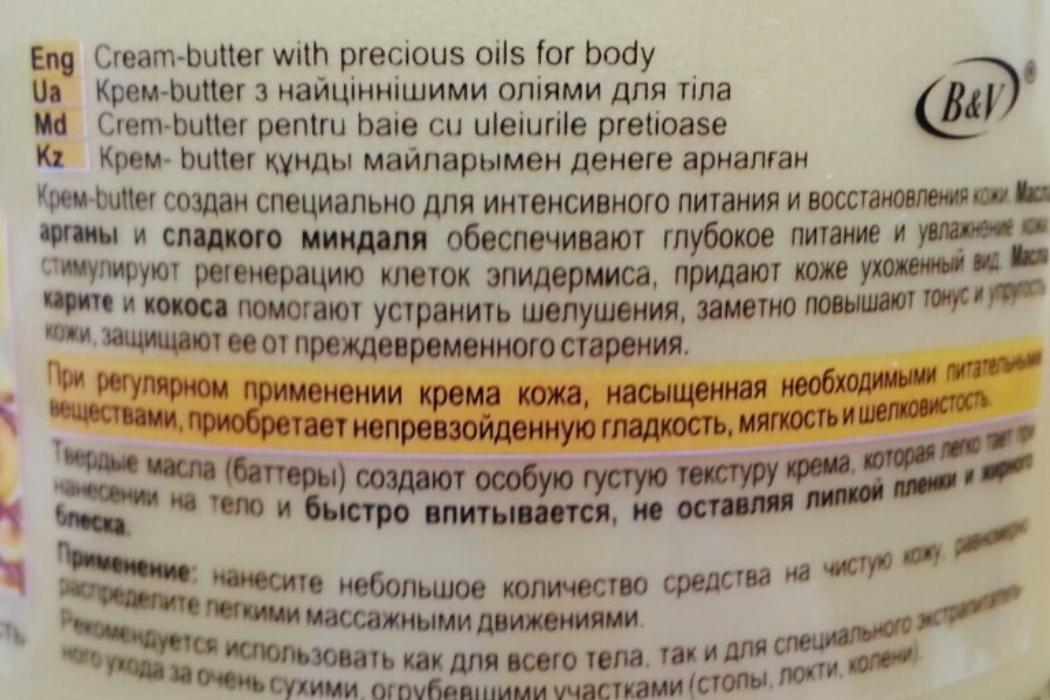 Отзыв на товар: Крем-butter для тела с ценнейшими маслами Суперпитание Аргана и миндаль. Белита - Витэкс.
