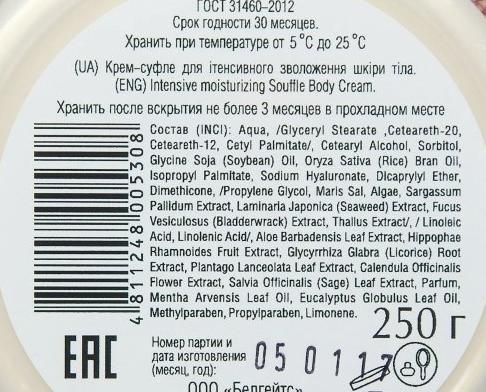 Отзыв на товар: Крем-суфле для интенсивного увлажнения кожи тела. Liv Delano. Вид 1 от 1617309431