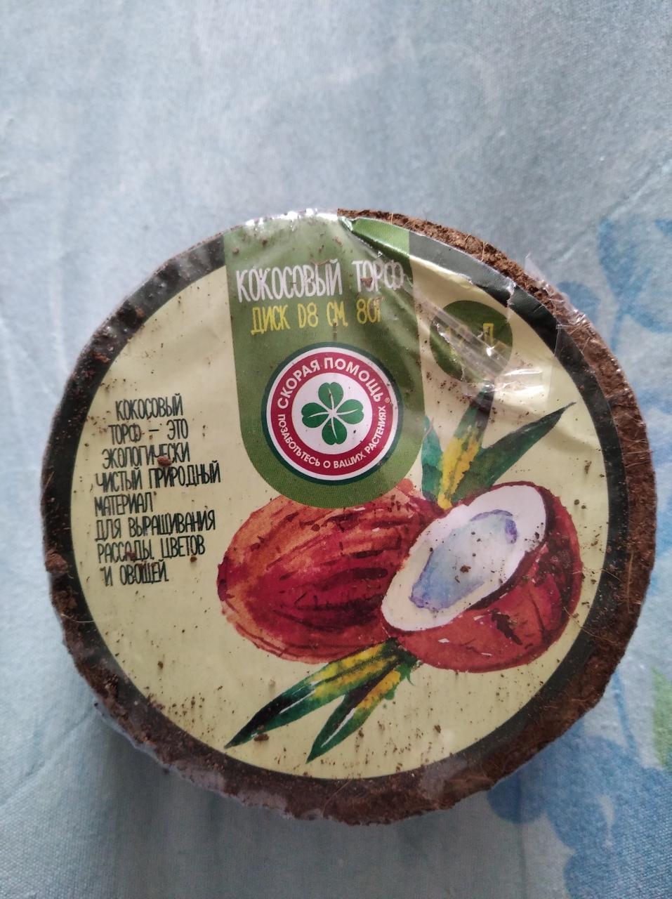 Отзыв на товар: Диск-грунт кокосовый. КНР.