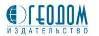 Издательство Геодом