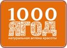 1000 ягод отзывы
