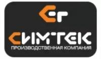 Симтек