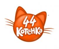 44 котёнка