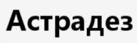 Астрадез