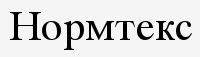 Нормтекс